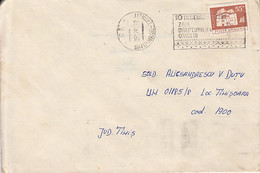 99268- HUMAN WRIGHT'S DAY SPECIAL POSTMARK ON COVER, MANOR STAMP, 1981, ROMANIA - Lettere