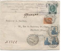 RUSSIE  ( U R S S )  - N°231 + N°236x3 / ENTIER (MICHEL U57)RECOMMANDE Pour LA FRANCE C à D MOSCOU / 6-11-23 - Covers & Documents