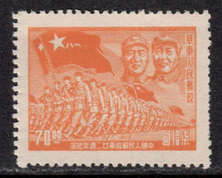 East China 1949 Mi# 82 (*) Mint No Gum - Short Set - 22nd Anniv. Of The People's Liberation Army - Sonstige