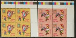 Blocks 4 Of Vietnam Viet Nam MNH Perf Stamps 2016 : Cock / Rooster New Year 2017 / Zodiac (Ms1074) - Vietnam