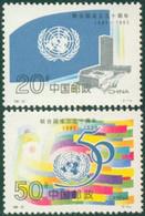 1995 CHINA 1995-22 50 ANNI OF UN 2v STAMP - Ungebraucht