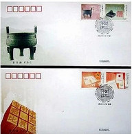China 2012-32  China Audit Stamps 4v FDC - 2010-2019