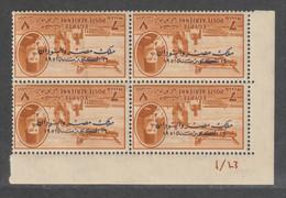 Egypt - 1952 - Rare - Inverted Overprint - King Farouk - 7m - E&S - MNH** - Unused Stamps