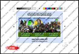 """LIBYA 2011 """"None But God, Moammar And Libya"""" (NOT ISSUED) Cromalin Proof - Libië"""