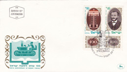 ISRAEL 1970 FDC WHIT TAB. 100th ANNIVERSARY OF MIQWE YISRAEL.- LILHU - FDC