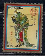 PARAGUAY       OBLITERE - Paraguay