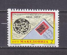 Macedonia 1994 150 Years Of Macedonian Post Canceling MNH** - Macedonië