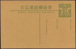 LET CHINE  DU NORD EST - Entiers Postaux - Higgins 1, CP (N), 40$ Vert, Mao Tsé Toung, Rare - Nordostchina 1946-48