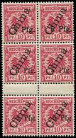 * CHINE B.ALLEMANDS - Poste - 7(A), Bloc De 6, Les 3 Types Se Tenant, Signé Brun (2ex. = **) - Deutsche Post In China