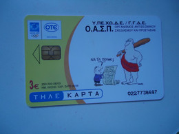 GREECE    USED   CARDS   COMICS - Grecia