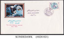 IRAN - 1983 THE INTERNATIONAL MEDICAL SEMIRA - FDC - Iran