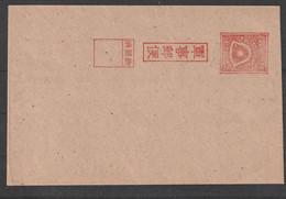 Chine , 中国 / Mandchoukouo/Mandchourie, Entier Postal Occupation Japonaise - 1912-1949 Republic