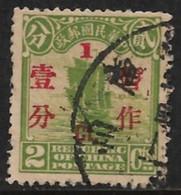 China 1935. Scott #330 (U) Junk *Complete Issue* - 1912-1949 Republic