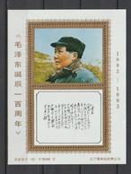 Chine. China. Centième Anniversaire De La Naissance De Mao Tse Toung; - Ungebraucht