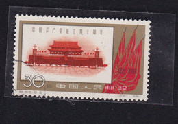 CHINA CHINE CINA 1961.6.20 40th  Anniv. Of C.C.P STAMP 30f - Gebraucht