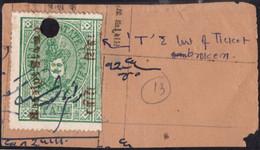 India RAJGARH STATE 1a Receipt Stamp Hindi Word Ticket 'T' Last Brocken British India (**) Inde Indien - Sonstige