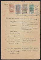 DUNGARPUR STATE 4a To 5R Revenue Stamp On Document  British India (**) Inde Indien - Sonstige