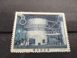 China 1958 Inauguration Of China's First Atomic Reactor MNH - Ungebraucht