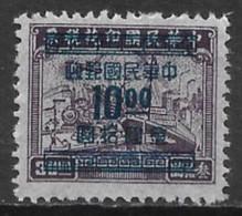 China 1949. Scott #919 (MH) Plane, Train And Ship - 1912-1949 Republic