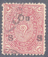 INDIA  -TRAVENCORE   SCOTT NO 07   USED  YEAR  1918 - Travancore