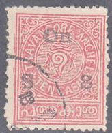 INDIA  -TRAVENCORE   SCOTT NO 09   USED  YEAR  1921 - Travancore