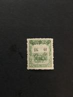 CHINA  STAMP, Manchuria, Rare Overprint, ORIGINAL GUM, CINA, CHINE,  LIST 1022 - 1932-45 Manchuria (Manchukuo)