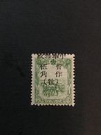 CHINA  STAMP, Manchuria, Rare Overprint, ORIGINAL GUM, CINA, CHINE,  LIST 1026 - 1932-45 Manchuria (Manchukuo)
