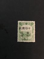 CHINA  STAMP, Manchuria, Rare Overprint, ORIGINAL GUM, CINA, CHINE,  LIST 1028 - 1932-45 Manchuria (Manchukuo)