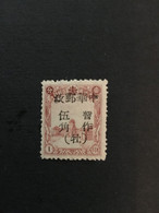 CHINA  STAMP, Manchuria, Rare Overprint, ORIGINAL GUM, CINA, CHINE,  LIST 1030 - 1932-45 Manchuria (Manchukuo)