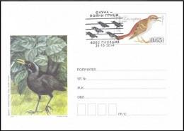 BULGARIA - 2014 - Oiseaux Chanteur - P.St  Spec.cache - Covers