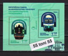 2021 European Year Of Railway Transport  )  S/S-missing Value  BULGARIA / Bulgarie - Unused Stamps