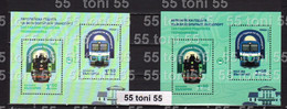 2021 European Year Of Railway Transport  ) 2 S/S-MNH  Normal And Missing Value  BULGARIA / Bulgarie - Unused Stamps