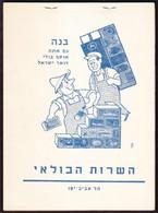 ISRAEL - 1959 - Carnet De 10 Entiers Postaux Avec De Nombreuses Publicités -advertising - Werbung - Reklame - Markenheftchen