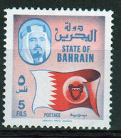 Bahrain 1976 Single 5 Fils  Stamp From The Definitive Set  In Mounted Mint - Bahrein (1965-...)