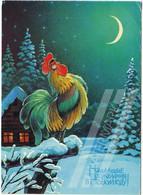 RUSSIA 1991 / HAPPY NEW YEAR / Artist Zarubin / 10.5x14.5 Cm / Unused / VF - Other