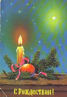 Russia 1991 / Merry Christmas. Art. Zarubin / Ministry Of Communications USSR/ GOSZNAK / Unused - Other