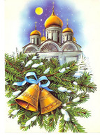 Russia 1990 Vintage / Merry Christmas / Art. E. Kurtenko / Ministry Of Communications / MPFG / Unused - Other