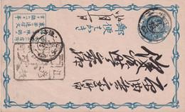JAPON  ENTIER POSTAL/GANZSACHE/POSTAL STATIONERY CARTE - Postcards
