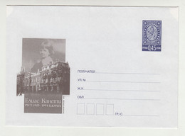 Nobel Prize In Literature Elias Canetti Bulgaria 2005 Stationery Cover PSE (m1213) - Covers