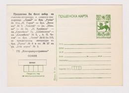 Bulgaria Bulgarian 1980s Private Ovp. Postal Stationery Card PSC Unused (49357) - Postcards