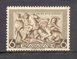 Greece 1937 (Vl 501) Historical Issue 6 D -Alexander The Great MNH (G937) - Ongebruikt
