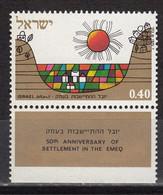 ISRAEL 451 (1971)  MNH ** Développement Agricole - Agriculture - Ungebraucht (mit Tabs)
