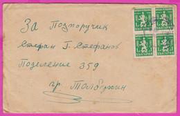 271843 / Cover Bulgaria 1950 - 4x1 Lv. Lion , Village Rural Post Pushevo Tarnovo - Military Unit 359 Tolbukhin Flamme - Briefe U. Dokumente