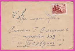 271847 / Cover Bulgaria 1950 - 4 Lv. Border Guard Dog , Village Rural Post Pushevo Tarnovo - Military Unit 359 Tolbukhin - Briefe U. Dokumente