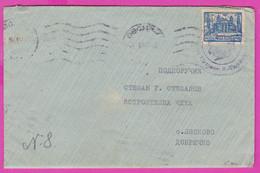 271850 / Cover Bulgaria 1948 - 4 Lv. , Village Rural Post Pushevo Tarnovo - Military Village Krushari Dobrich Flamme - Briefe U. Dokumente