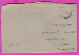 271853 / Cover Bulgaria 1949 - TPO Svishtov - Lovech , Military Unit 359 Village Zavet , Razgrad Gare , Rousse - Briefe U. Dokumente