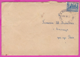 271859 / Cover Bulgaria 1948 - 4 Lv. National Theater, Rusalea  Tarnovo - Village Hotnitsa Ressen Tarnovo - Briefe U. Dokumente