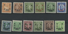 CHINA 12 Stamps Mint No Gum As Issued 1948 - 1912-1949 Republik