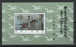 CHINA Souvenir Sheet Mint Never Hinged 1982 - Ungebraucht