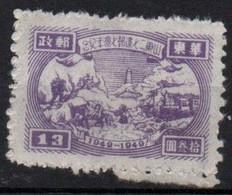 CHINE - CHINA - ORIENTALE - ORIENTAL - 1949 - POSTE SOCIALISTE - SOCIALIST POST - SHANTUNG - 13 - - Ostchina 1949-50